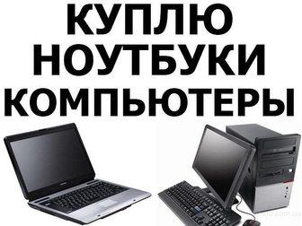 Свежее фото  Покупаем ноутбуки любых конфигураций 32806595 в Хабаровске