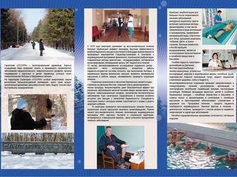 Скачать бесплатно фотографию  Санаторий УССУРИ - лечение, восстановление, корпоративы, тренинги и тд 37593177 в Хабаровске