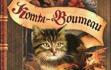 Продам или обменяю Коты-Воители Восход солнца