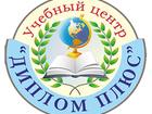 Смотреть foto Курсовые, дипломные работы Дипломные, курсовые на заказ БЕЗ плагиата в Химках 34546964 в Химки