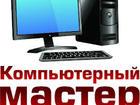 Скачать бесплатно foto  Компьютерная помощь с выездом к заказчику, Ремонт, диагностика, замена неисправных комплектующих, Установка программ, обновлений, оптимизация системы, 68131754 в Хотьково