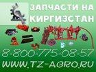 Изображение в   Крымская сельхозтехника продает запчасти в Щелково 1750