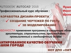 Новое фото  Курсы по изучению AutoCAD 2018 Пушкино - Ивантеевка - Щелково 68194477 в Пушкино