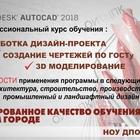 Курсы по изучению AutoCAD 2018 Пушкино - Ивантеевка - Щелково