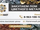 Скачать бесплатно foto Разное Прием припой оловянно-свинцовый ПОС (18, 20, 30, 40, 61, 90) 43345189 в Щербинке