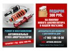 Свежее foto Автосервисы Ремонт пневмостоек любых марок качественно 43345913 в Щербинке