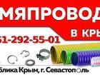 Скачать фото  Гофрированный шланг 20 мм 34761333 в Щёлкино