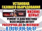 Скачать изображение  Установка газового оборудования 37519286 в Грозном