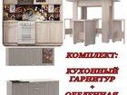 Кухонный комплект (В.М)