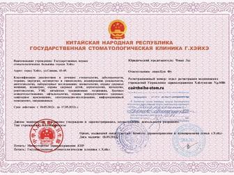 Смотреть изображение Стоматологии Государственная стоматологическая больница г, Хэйхэ 40065037 в Иркутске