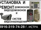 Изображение в   Ремонтируем и устаналиваем домофоны, видеонаблюдение, в Истре 1200