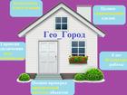 Фотография в Недвижимость Агентства недвижимости Компания ГеоГород предоставляет услуги в в Истре 0