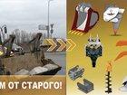 Скачать foto Экскаватор Обменяйте вашу старую спецтехнику на наше новое навесное оборудование! 33071269 в Иваново