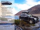 Новое foto Багажники, фаркопы, кенгурины Автобокс на крышу автомобиля 450 литров 33108352 в Иваново