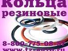 Изображение в   Кольца резиновые. Изготовленые из высококачественной в Иваново 3