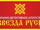 Фотография в   Детективное агентство Звезда Руси предоставляет в Иваново 100