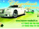 Просмотреть фотографию  Требуются автомашины на свадьбу 34354220 в Иваново