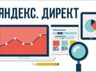 Просмотреть foto Разные услуги Профессиональная настройка Яндекс Директ 36411859 в Иваново