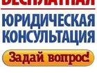 Новое фотографию Юридические услуги Бесплатная юридическая консультация 38022632 в Иваново