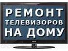 Изображение в Ремонт электроники Ремонт телевизоров Ремонт ТВ любого производства, обычных кинескопных, в Иваново 0