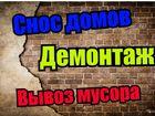 Уникальное изображение Помощь по дому Демонтажные работы 38953114 в Иваново