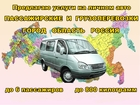 Свежее фотографию Разные услуги Услуги автоперевозки, автокурьер, доставка, 38986814 в Иваново
