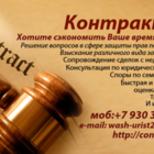 Юридическая помощь по делам об административных правонарушениях