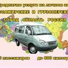 Услуги автоперевозки, автокурьер, доставка