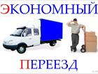 Уникальное foto Транспортные грузоперевозки Грузоперевозки услуги грузчиков, 39969888 в Ивантеевке