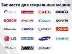 Изображение в   Продажа запчастей для стиральных машин и в Ижевске 100