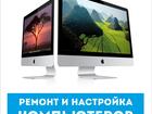 Увидеть изображение Ремонт компьютеров, ноутбуков, планшетов Компьютерная помощь на дому 34230057 в Ижевске
