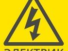 Новое изображение Электрика (услуги) Услуги электрика, монтаж электрики 34280800 в Ижевске