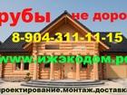Просмотреть фото Строительство домов срубы 3х3 4х4 5х5 6х6 7х7 8х8 9х9 34681198 в Казани