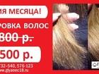 Фотография в   Акция! Весь апрель полировка волос всего в Ижевске 500