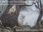Новое изображение  декорирование забора, цоколя, фасада, роспись 3D 37010269 в Ижевске