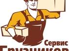 Фото в   Услуги:  - грузчики, разнорабочие;  - переезды в Ижевске 200
