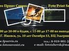 Изображение в Услуги компаний и частных лиц Обработка фото и видео, монтаж Предлагаем качественные услуги по цифровой в Ижевске 0