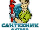 Смотреть фото  Сантехник на час 37745071 в Ижевске