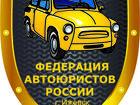 Смотреть фото  Автоюристы, Оспаривание решений страховой, Адвокаты, Ижевск 39195957 в Ижевске