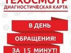 Новое изображение Автосервисы Автомобиль техосмотр (диагностическая карта) Ижевск 39737068 в Ижевске