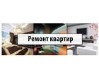 Просмотреть foto  Ремонт и отделка квартир, офисов, коттеджей, новостройки и торгово-промышленные помещения 39807259 в Вологде