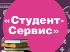Скачать изображение  Студенческие работы любой сложности 62144699 в Ижевске