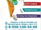 Увидеть фотографию  Написать кандидатскую диссертацию в Ижевске 67377119 в Ижевске