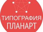 Просмотреть изображение Создание web сайтов Рекламное агентство Планарт 76435241 в Ижевске