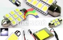 Светодиодные лампы в салон и номерной знак