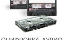 Оцифровка аудиокассет в Ижевске