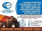 Свежее фотографию  Регистрация бортового кузова г, Якутск 39449909 в Якутске