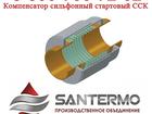 Скачать бесплатно изображение  компенсатор стартовый сск 68994766 в Якутске
