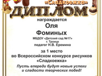 Скачать foto  Конкурсы рисунков, поделок, фото и литературы 38420336 в Якутске