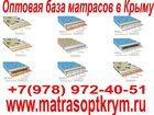Смотреть фото Детская мебель Серия детских матрасов VEGA в Ялте 34273297 в Ялта